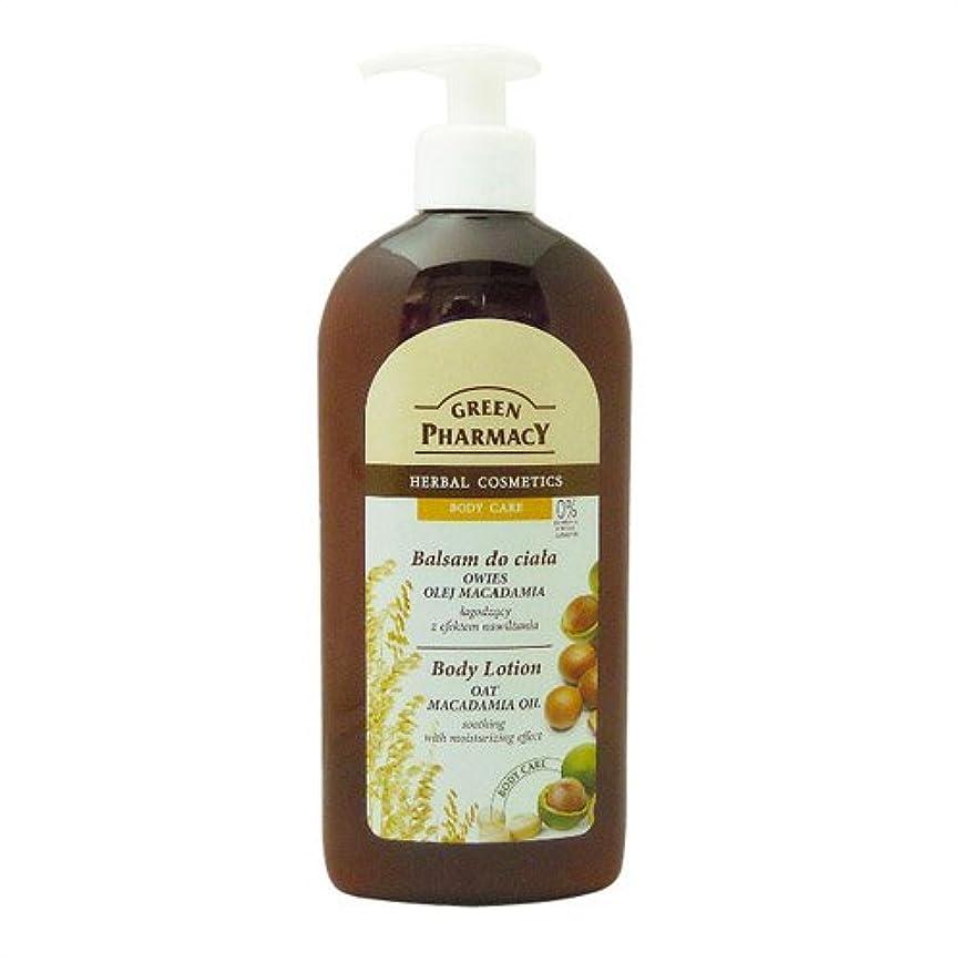オリエントサイトあからさまElfa Pharm Green Pharmacy グリーンファーマシー Body Lotion ボディローション Oat Macadamia Oil