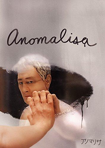アノマリサ [DVD]の詳細を見る