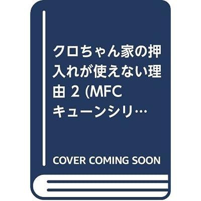クロちゃん家の押入れが使えない理由 2 (MFC キューンシリーズ)