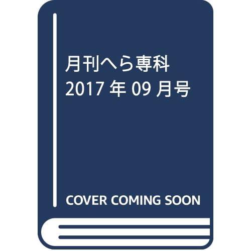 月刊へら専科 2017年 09 月号 [雑誌]