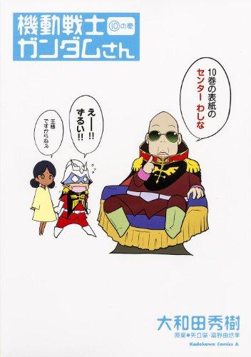 機動戦士ガンダムさん (10)の巻 (カドカワコミックス・エース)の詳細を見る