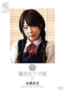 オーロラ/プロジェクト/極光女子学園(7) [DVD]