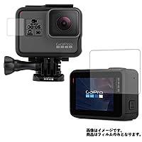 【2枚セット】GoPro HERO5 Black CHDHX-502 用【ガラスライク高硬度9H】液晶保護フィルム 傷・衝撃に強い!強化ガラス同等の高硬度9Hフィルム