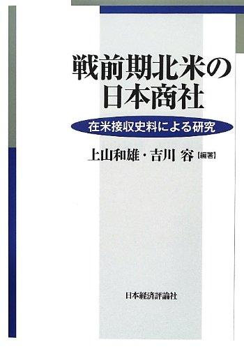 戦前期北米の日本商社―在米接収史料による研究