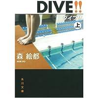 DIVE!! 上 (角川文庫)