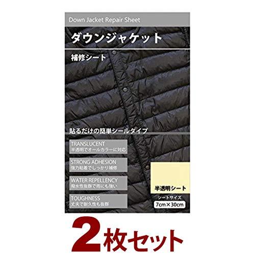 ダウンジャケット補修シート 2枚セット (撥水) 7cm×3...
