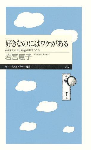 好きなのにはワケがある: 宮崎アニメと思春期のこころ (ちくまプリマー新書)