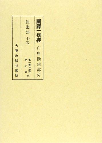 [画像:国訳一切経 (印度撰述部 経集部 15)]