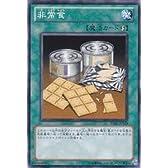 遊戯王カード 非常食 BE02-JP119N