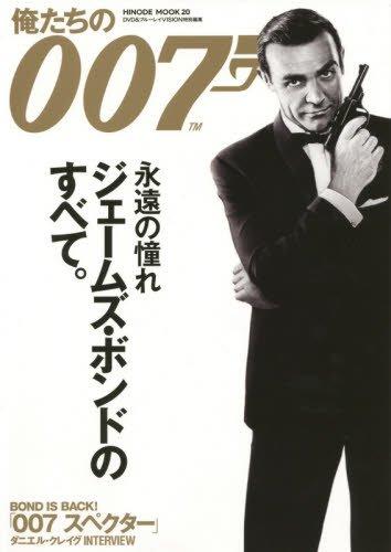 俺たちの007 (HINODE MOOK20)