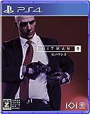 ヒットマン2 【先着購入特典】「アヒル爆弾、ミッドナイトブラックスーツ (仮称) 」先行配信ダウンロードコード 同梱 - PS4