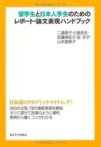 留学生と日本人学生のためのレポート・論文表現ハンドブック