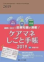 ケアマネしごと手帳2019: 連携に役立つ医療知識が満載!