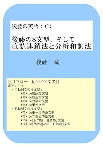 後藤の英語:( 1)後藤の8文型、そして直読連鎖法と分析和訳法