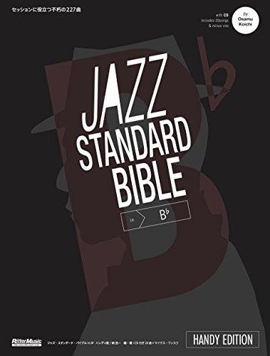 ジャズ・スタンダード・バイブル in B♭ 【ハンディ版】 セッションに役立つ不朽の227曲 (CD付き・開きやすいリング綴じ)