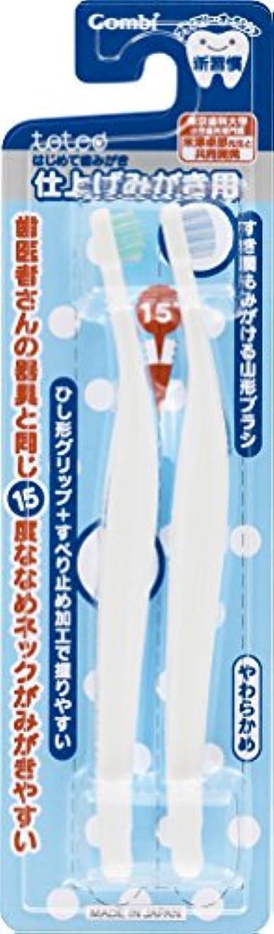 刈るつかむバウンド【日本製】コンビ Combi テテオ teteo はじめて歯みがき 仕上げみがき用 (歯の本数の目安:1本~) 15度ななめネック