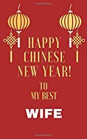 Happy Chinese New Year 2020 to my best wife: Notebook / Journal, perfect gift with Professional Designed 100 pages, (5 x 8)