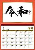 エンスカイ 「武田双雲×令和」卓上カレンダー