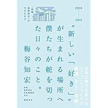 """""""新しい「好き」""""が生まれる場所へ僕たちが舵を切った日々のこと。: 「函館 蔦屋書店」ができるまで"""