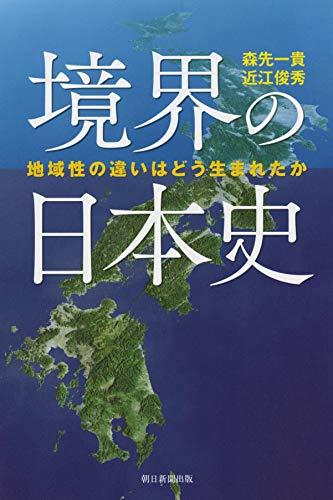 境界の日本史 (朝日選書)