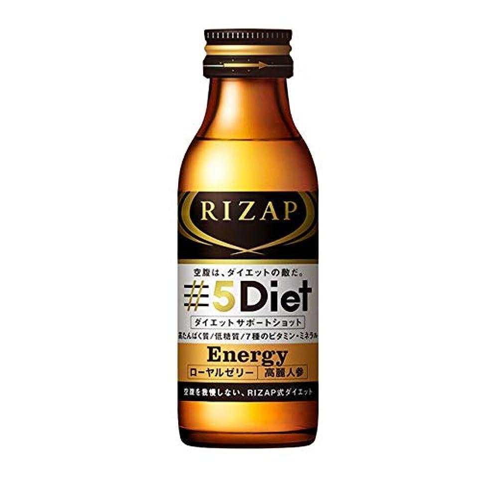伝記薬用起きているRIZAP(ライザップ) 5Diet ダイエットサポートショット エナジー 100ml【10本セット】※検品時に箱を開梱させて頂く商品です。