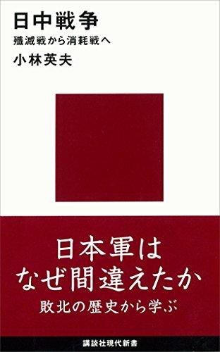 日中戦争 殲滅戦から消耗戦へ (講談社現代新書) Kindle版