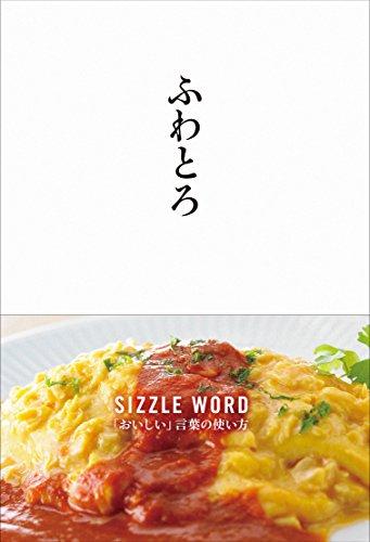ふわとろ SIZZLE WORD 「おいしい」言葉の使い方
