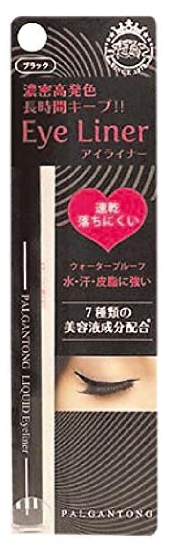緩める悔い改める七面鳥パルガントン リキッドアイライナー ブラック (0.6mL)
