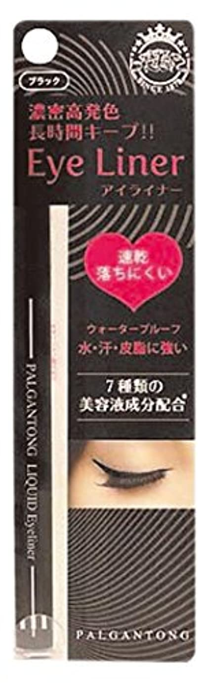 ベルベット一般と闘うパルガントン リキッドアイライナー ブラック (0.6mL)
