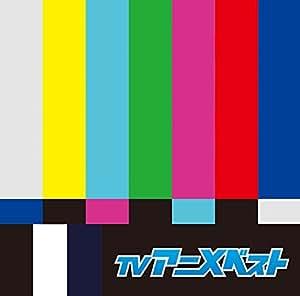 決定盤 「TVアニメ」ベスト [CD]