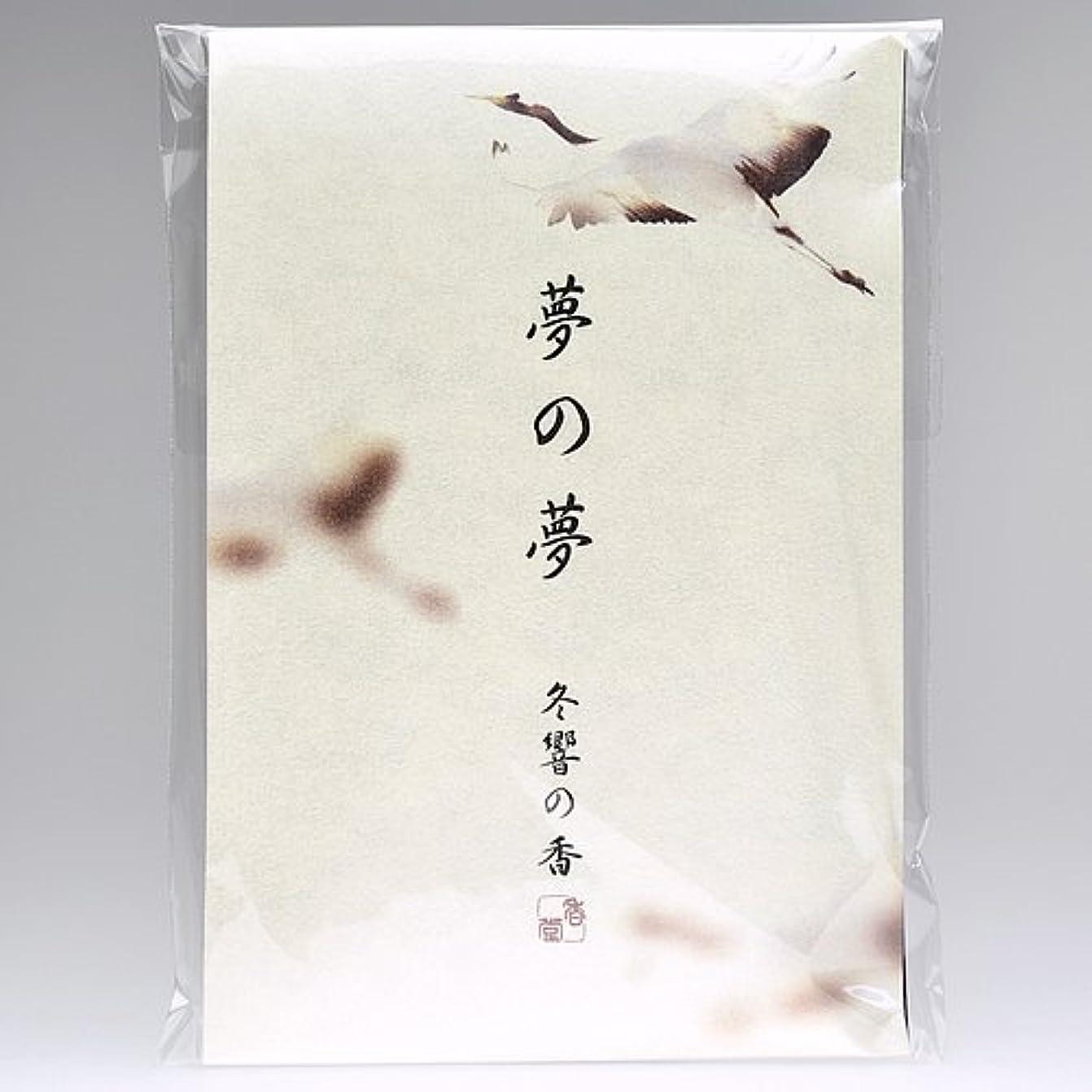 快適悔い改め反響する夢の夢 冬響の香 (鶴) スティック12本入