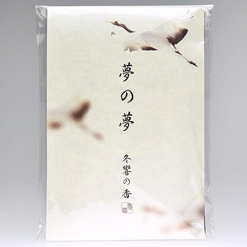 安らぎ保険パイ夢の夢 冬響の香 (鶴) スティック12本入