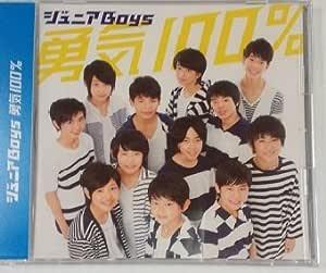 勇気100%(ファミリーマート限定盤)(CD+DVD)