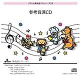 リズム奏楽譜 RS-017「ポパイ・ザ・セーラーマン」用 参考音源CD