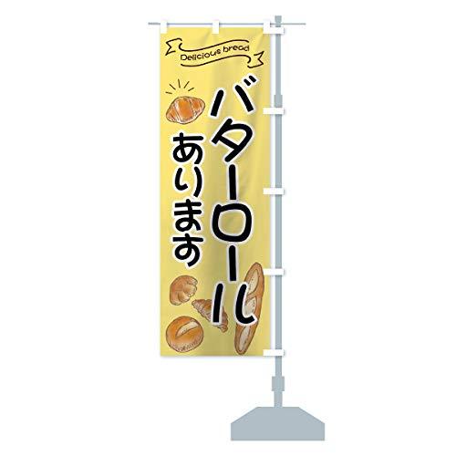 バターロール のぼり旗 サイズ選べます(ハーフ30x90cm 右チチ)