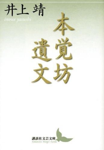 本覚坊遺文 (講談社文芸文庫)の詳細を見る