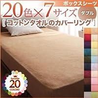 【単品】ボックスシーツ ダブル ミッドナイトブルー 20色から選べる!365日気持ちいい!コットンタオルボックスシーツ