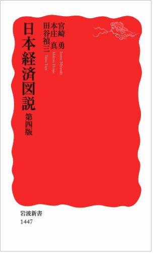 日本経済図説 第四版 (岩波新書)の詳細を見る