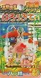 HELLO KITTY ハローキティ 京都限定 八ツ橋 (ピンク) バージョン ファスナーマスコット ご当地 サンリオ