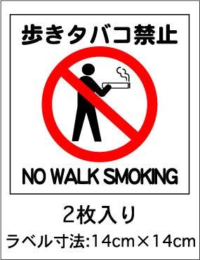 2枚入_歩きタバコ禁止_14cm×14cm_アマゾンより発送_禁煙・分煙ステッカー・ラベル・シール
