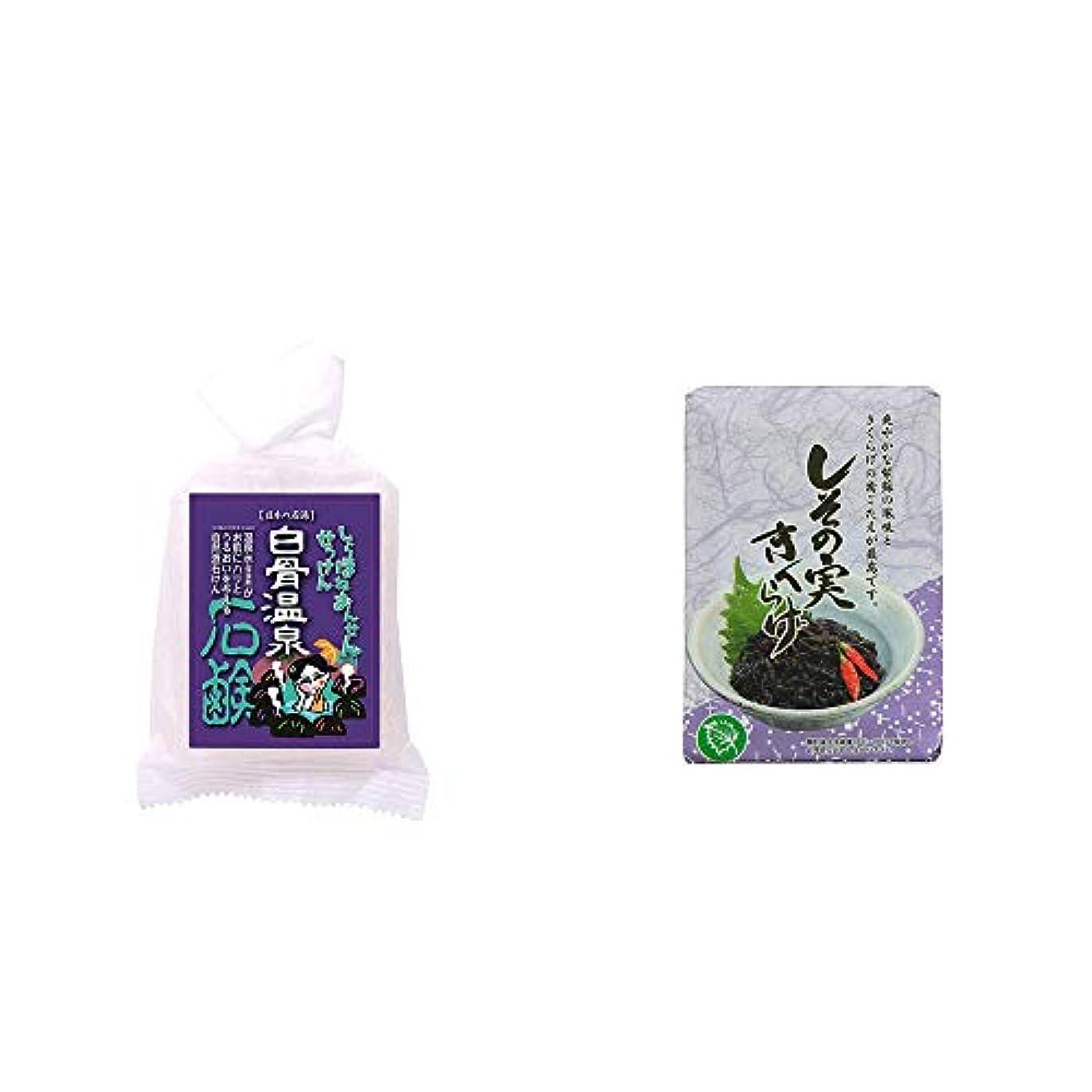 入札カカドゥ贅沢な[2点セット] 信州 白骨温泉石鹸(80g)?しその実 きくらげ(200g)