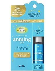 アンミングプラス リネンミスト 15ml