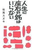 松尾スズキ『人生に座右の銘はいらない』の表紙画像
