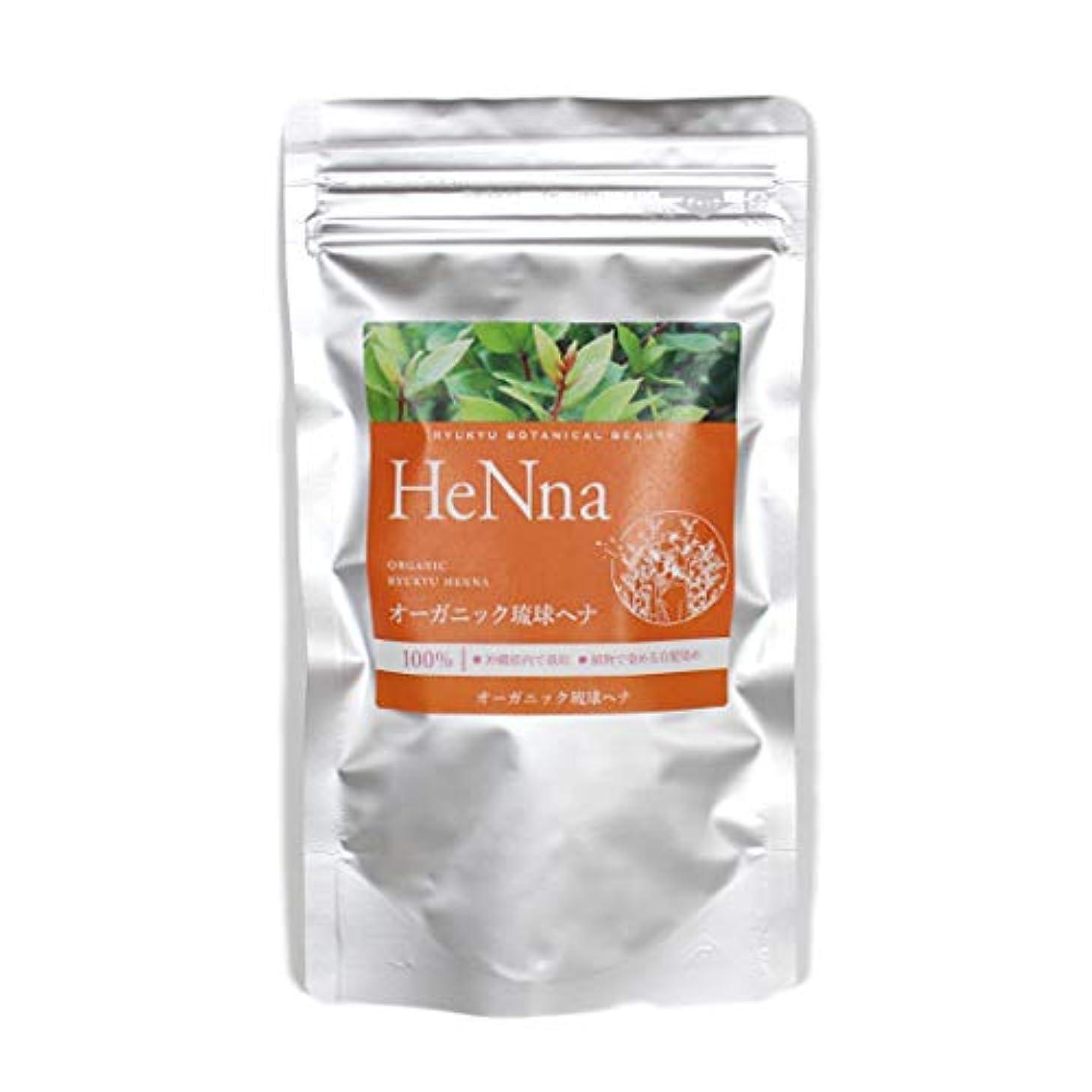 ベスビオ山開発するダイエットオーガニック琉球ヘナ 粉末 100g ×1パック