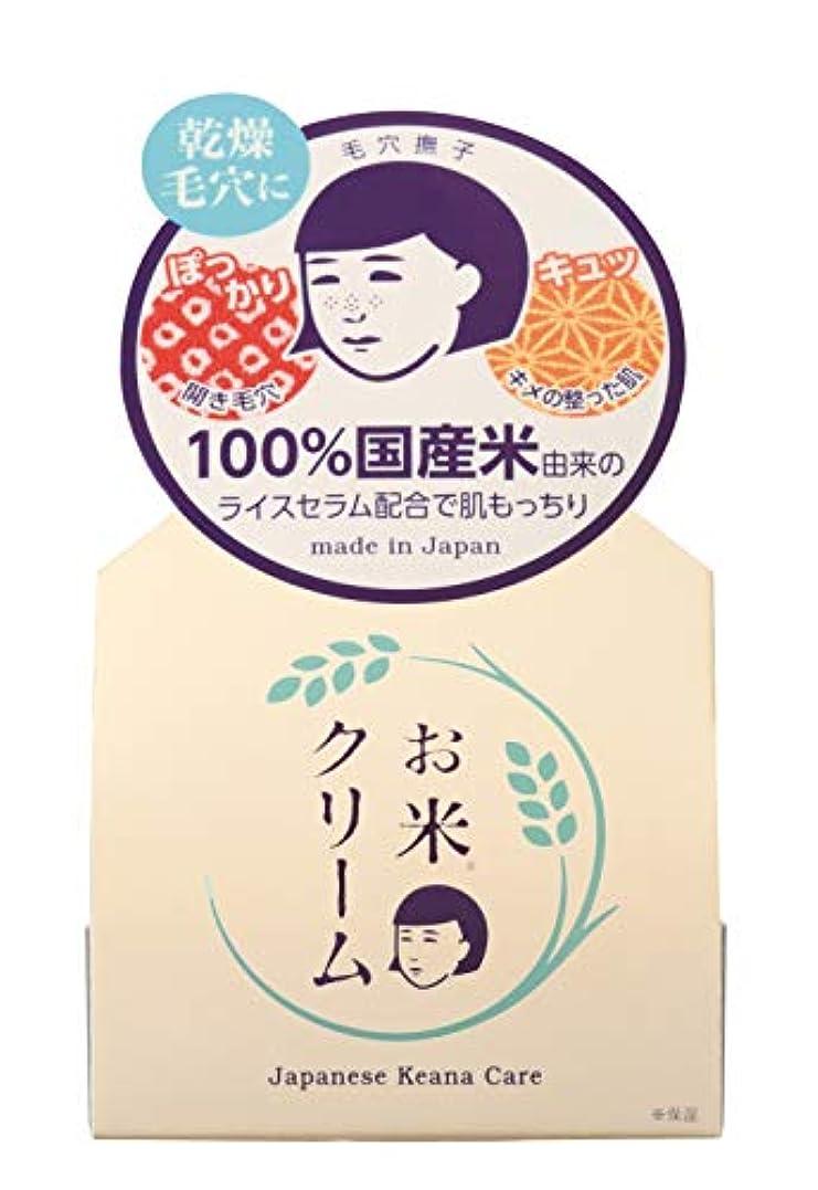生む機関色毛穴撫子 お米のクリーム 30g