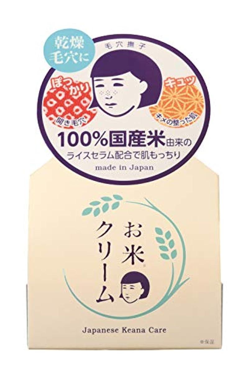 豚各カード毛穴撫子 お米のクリーム 30g
