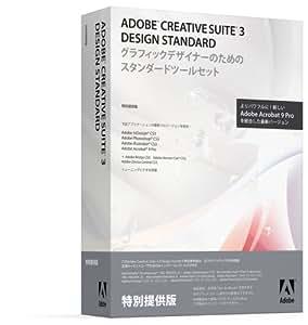 Design Standard 3.3 日本語版 MAC UPG版>Desn Std単体製品