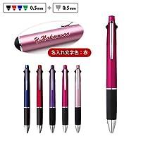 名入れ ボールペン ジェットストリーム 多機能ペン 4&1 0.5mm 三菱鉛筆/名入れ文字色:赤/UV 太筆記体/M便 (ピンク)