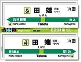 JRS-009 山手線ステッカー 田端 Tabata 山手線 JR 電車 鉄道グッズ JR東日本 駅名標