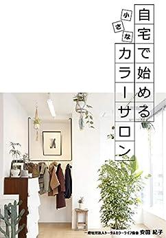 [安田紀子]の自宅で始める小さなカラーサロン